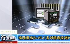 欧陆(Eurotherm)推出E+PLC系列精确控制PLC产品--gongkong《行业快讯》2014年第02期(总第85期)