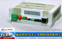 旋思科技发布SymLink XR1020--工业物联网智能网关--gongkong《行业快讯》2014年第02期(总第85期)