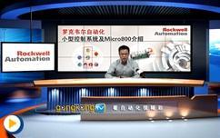 罗克韦尔自动化小型控制系统及Micro800介绍—经济、易用、可靠