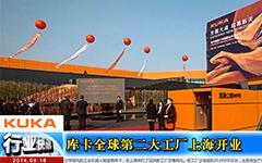 库卡全球第二大工厂上海开业--gongkong《行业快讯》2014年第03期(总第86期)