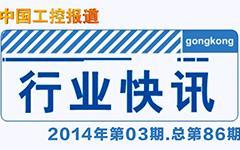 gongkong《行业快讯》2014年第03期(总第86期)