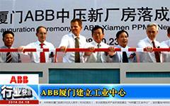 ABB厦门建立工业中心--gongkong《行业快讯》2014年第03期(总第86期)