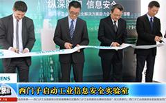 西门子启动工业信息安全实验室--gongkong《行业快讯》2014年第03期(总第86期)