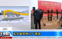 皮尔磁常州工厂奠基--gongkong《行业快讯》2014年第03期(总第86期)