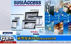 研华发布SUSIAccess3.0--gongkong《行业快讯》2014年第03期(总第86期)