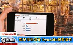 霍尼韦尔发布 DynAMo报警套件--gongkong《行业快讯》2014年第03期(总第86期)