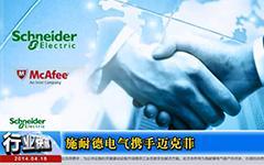 施耐德电气携手迈克菲--gongkong《行业快讯》2014年第03期(总第86期)