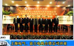 上海电气、富士电机合资公司开业--gongkong《行业快讯》2014年第03期(总第86期)