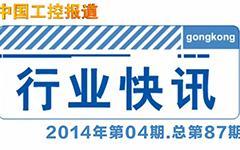 gongkong《行业快讯》2014年第04期(总第87期)