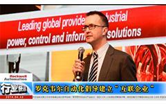 """罗克韦尔自动化倡导建立""""互联企业""""--gongkong《行业快讯》2014年第04期(总第87期)"""