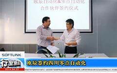 欧辰签约四川零点自动化--gongkong《行业快讯》2014年第04期(总第87期)