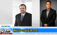 西门子与迈克菲合作--gongkong《行业快讯》2014年第04期(总第87期)
