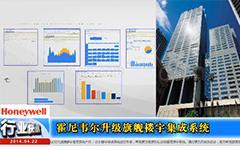 霍尼韦尔升级旗舰楼宇集成系统--gongkong《行业快讯》2014年第04期(总第87期)