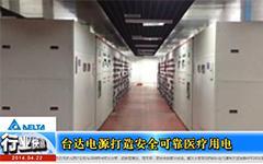 台达电源治理解决方案打造安全可靠医疗用电--gongkong《行业快讯》2014年第04期(总第87期)