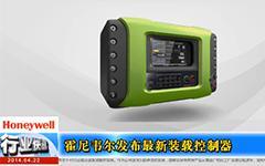 霍尼韦尔发布最新装载控制器--gongkong《行业快讯》2014年第04期(总第87期)