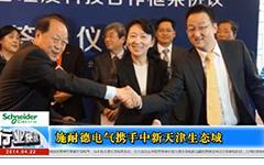 施耐德电气携手中新天津生态城--gongkong《行业快讯》2014年第04期(总第87期)
