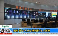 施耐德电气为为包钢提供电力保障--gongkong《行业快讯》2014年第04期(总第87期)