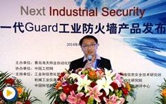 工控网络安全面临的挑战与应对