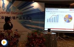 中国工业控制系统信息安全市场及趋势分析