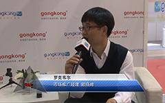 """罗克韦尔--""""中国工厂自动化服务发展高峰论坛""""演讲企业独家专访"""