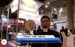 WAGO-万可电子---2014北京国际工业智能及自动化展览会展台采访