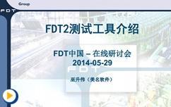 3. FDT2 DTM 测试工具介绍
