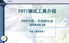 2. FDT1 DTM 测试工具介绍