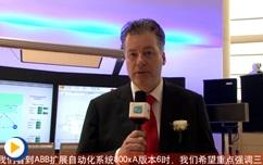 ABB重磅推出第六版扩展自动化系统800xA---ABB全球控制技术业务单元负责人Tobias Becker 对800xA做详细解读