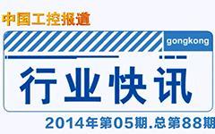 gongkong《行业快讯》2014年第05期(总第88期)