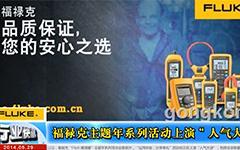 """福禄克主题年系列活动上演""""人气大战""""--gongkong《行业快讯》2014年第05期(总第88期)"""