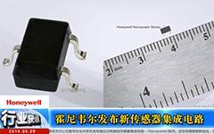 霍尼韦尔发布新传感器集成电路--gongkong《行业快讯》2014年第05期(总第88期)