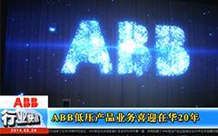 ABB低压产品业务喜迎在华20年--gongkong《行业快讯》2014年第05期(总第88期)