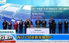 西门子仪征新基地投产--gongkong《行业快讯》2014年第05期(总第88期)