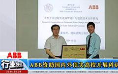 ABB资助国内外顶尖高校开展科研项目--gongkong《行业快讯》2014年第05期(总第88期)
