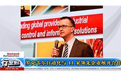 罗克韦尔自动化与 11 家领先企业展开合作--gongkong《行业快讯》2014年第05期(总第88期)