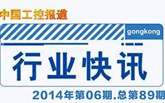 gongkong《行业快讯》2014年第06期(总第89期)