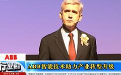 深耕中国市场 ABB智能技术助力产业转型升级--gongkong《行业快讯》2014年第06期(总第89期)
