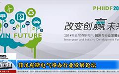 菲尼克斯电气举办行业发展论坛--gongkong《行业快讯》2014年第06期(总第89期)