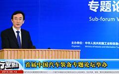 国内首届中国汽车装备专题论坛在京成功举办--gongkong《行业快讯》2014年第06期(总第89期)