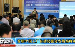 """""""首届中国工厂自动化服务发展高峰论坛""""在京成功--gongkong《行业快讯》2014年第06期(总第89期)"""