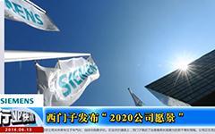 """西门子发布""""2020公司愿景""""--gongkong《行业快讯》2014年第06期(总第89期)"""