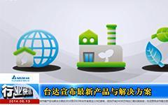 台达宣布最新产品与解决方案、运营网点、绿建筑节能成果--gongkong《行业快讯》2014年第06期(总第89期)
