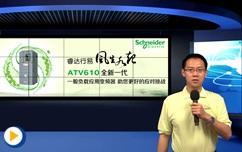ATV610 全新一代一般负载应用变频器 助您更好的应对挑战