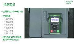 第三节睿易系列ATV610变频器起动调试