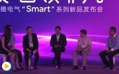 """Smart业务专题论坛---""""睿联无限智领非凡""""2014施耐德电气""""Smart""""系列新品发布会"""
