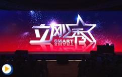 """Smart立刚秀---""""睿联无限智领非凡""""2014施耐德电气""""Smart""""系列新品发布会"""