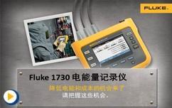 Fluke 1730 在节能监测领域的应用