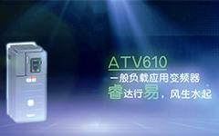ATV610一般负载应用变频器_施耐德电气睿易系列产品