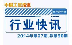 gongkong《行业快讯》2014年第07期(总第90期)