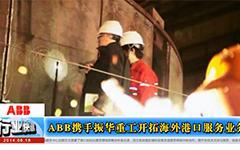 ABB携手振华重工开拓海外港口服务业务--gongkong《行业快讯》2014年第07期(总第90期)